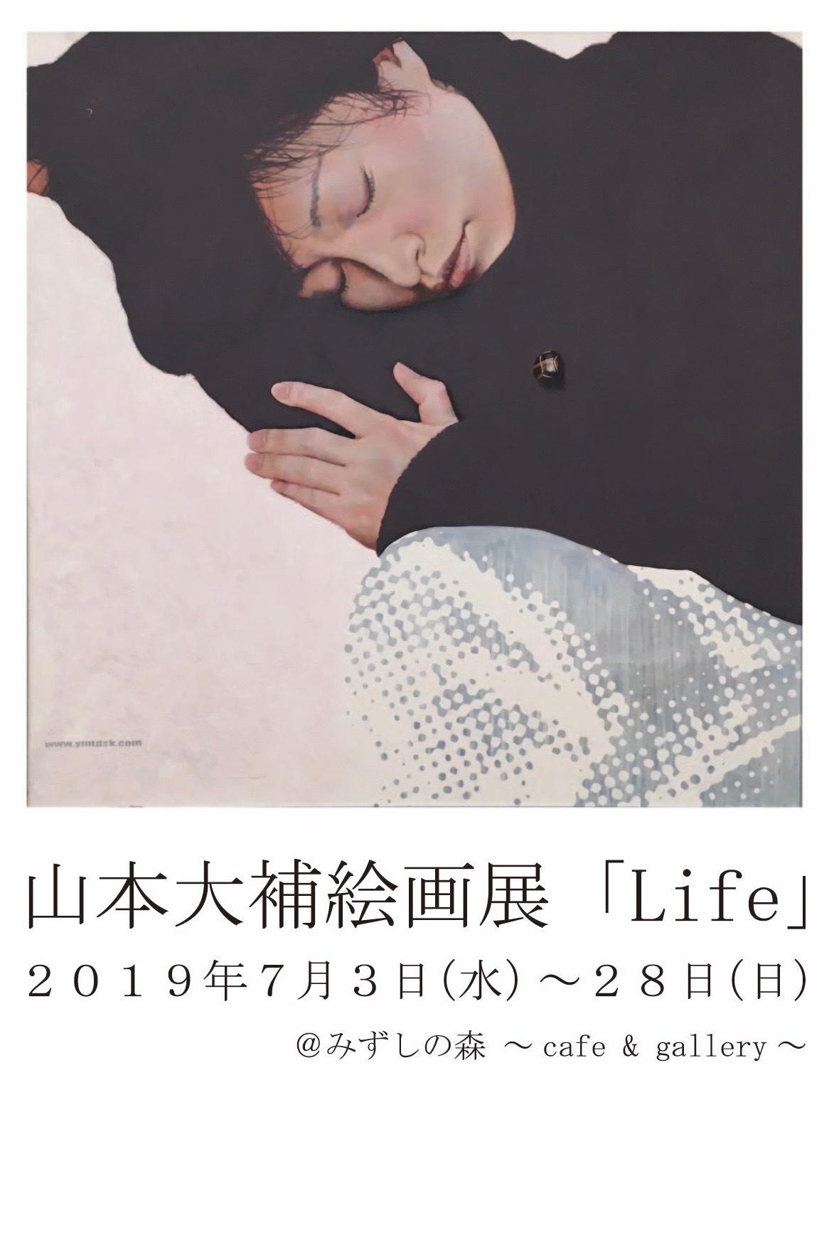 ★山本大補絵画展「Life」開催します。_e0193561_23120351.jpg