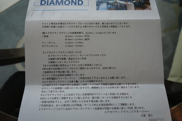 タイムセールで取った「ヒルトン東京お台場」 (1)_b0405262_19284292.jpg