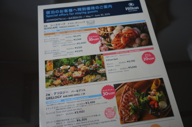 タイムセールで取った「ヒルトン東京お台場」 (1)_b0405262_21274952.jpg