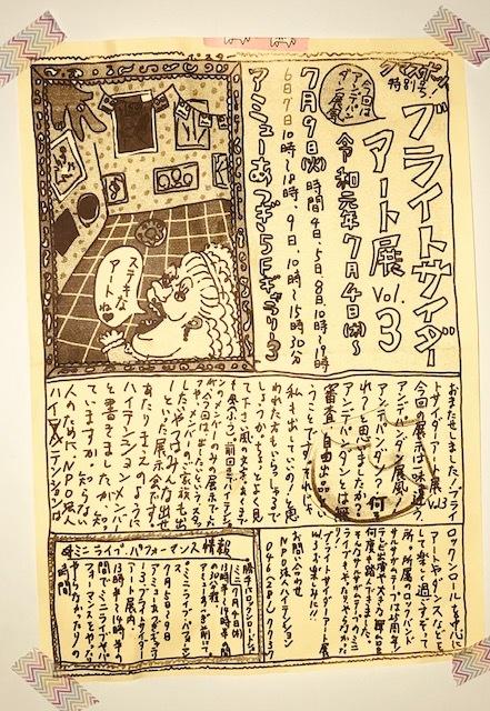 ブライトサイダーアート展vol.3 7.4〜9_e0124863_21361815.jpg