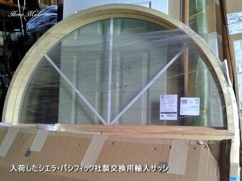 交換用半円窓の入荷_c0108065_12114270.jpg