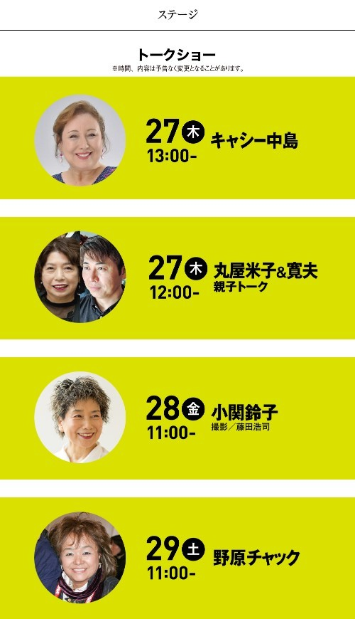 イベント情報 新潟_c0121969_21223399.jpg