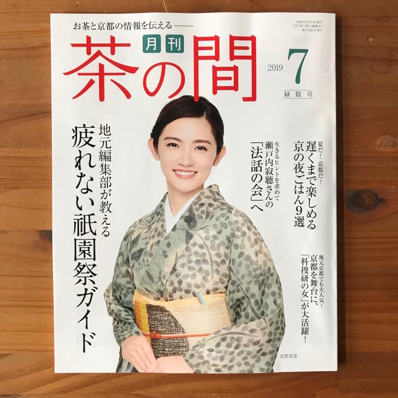 [WORKS]月刊 茶の間 2019年7月号_c0141005_09502255.jpg