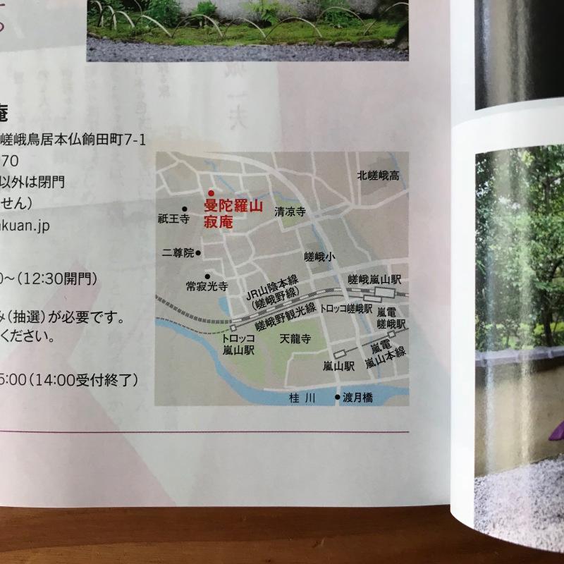 [WORKS]月刊 茶の間 2019年7月号_c0141005_09502324.jpg