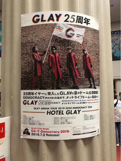 GLAYのコンサートに行って来た_f0085810_15213274.jpg