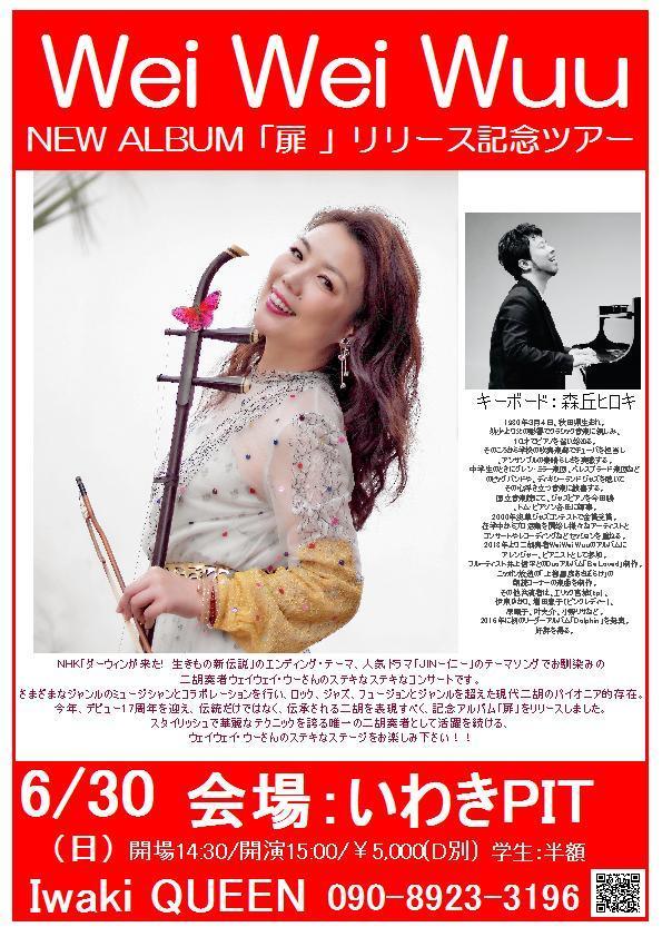 6/30(日)は、スタイリッシュで華麗な二胡奏者ウェイウェイ・ウーLiveです!_d0115919_09245653.jpg