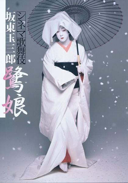 シネマ歌舞伎 「鷺娘」「日高川入相花王」_c0026824_15524748.jpg