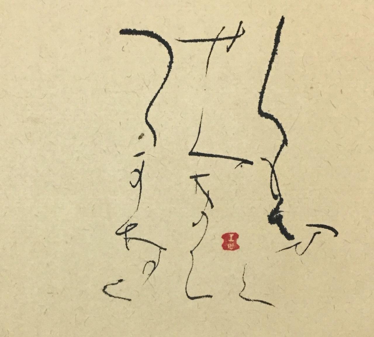 晴れ、団扇描き(^O^)      「な」_b0075826_19145083.jpeg