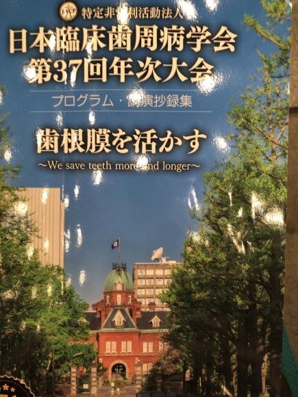 札幌、日本臨床歯周病学会に参加してきました その2_f0154626_11125547.jpg