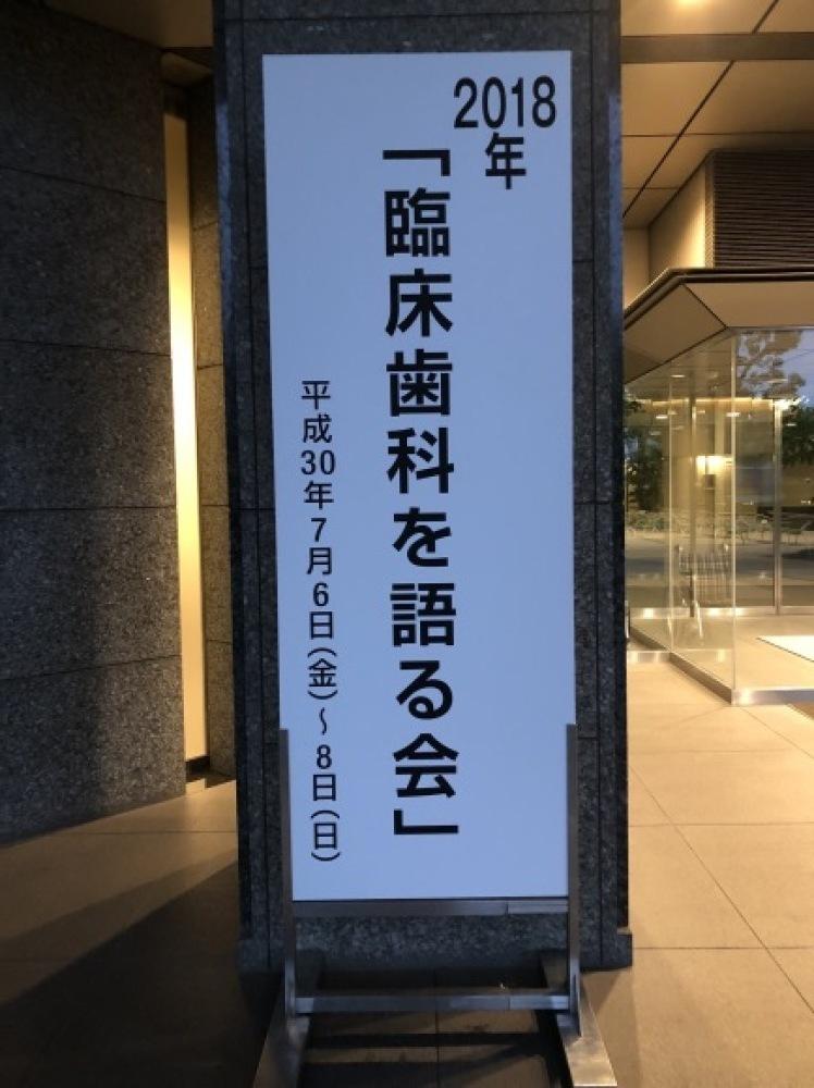 2018年臨床歯科を語る会_f0154626_12444473.jpg