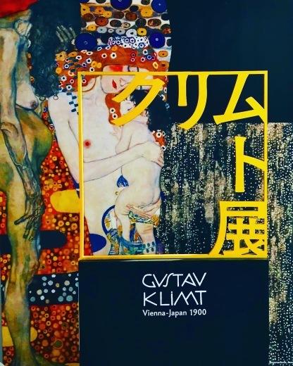 Gustav Klimt_a0168628_20252171.jpeg