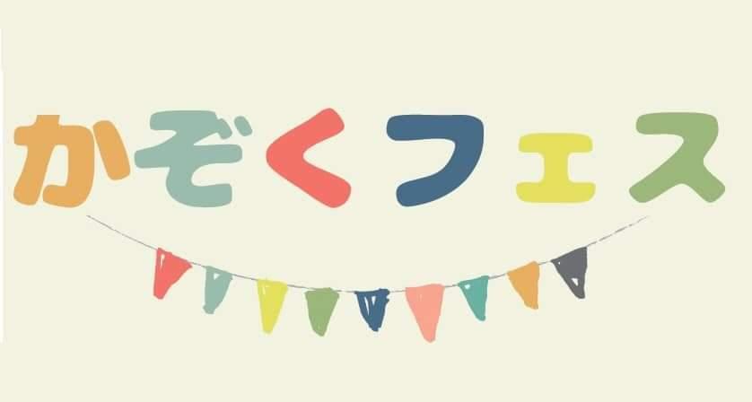 今週末29日は、親子で楽しむ「かぞくフェス」!_c0283938_20080146.jpg