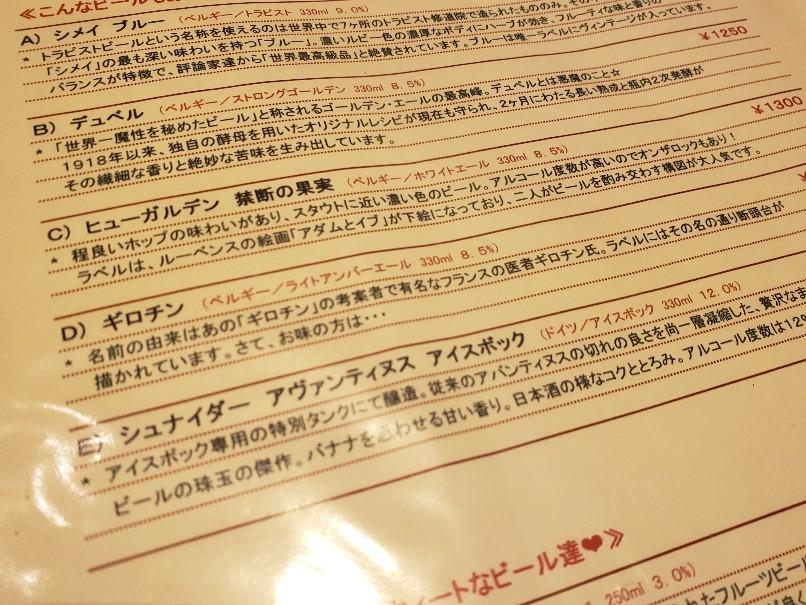 Rocinante Ⅱ(広島市中区立町)_a0105740_21563524.jpg