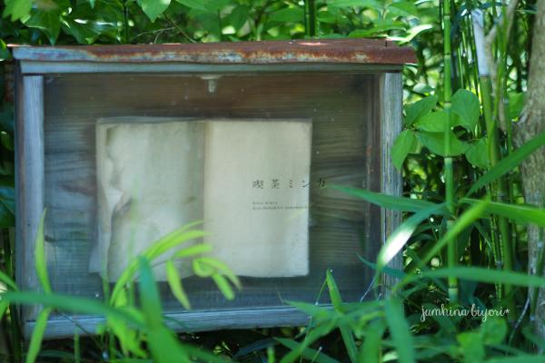 北鎌倉でランチ_e0268051_23583995.jpg