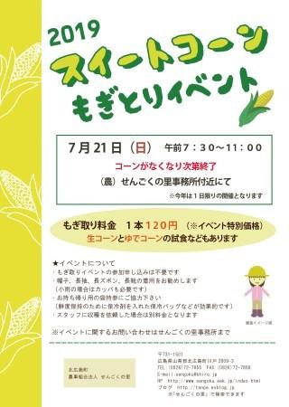 コーンイベント2019(告知 その2)_f0071456_23415603.jpg