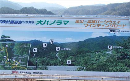嵐山高雄パークウェイを走る_e0044657_22563090.jpg
