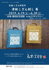 弘前こぎん研究所「津軽こぎん刺し展」_d0131668_1312476.jpg