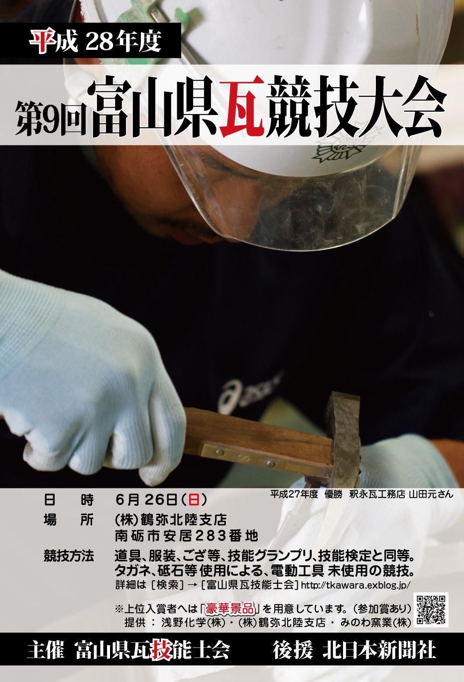 平成28年 富山県瓦競技大会 参加者募集_a0127669_16000442.jpg