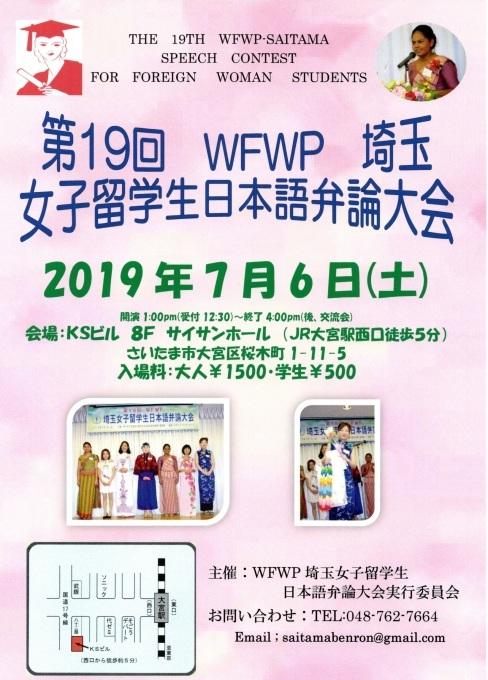 第19回女子留学生日本語弁論大会_b0224770_21410044.jpg