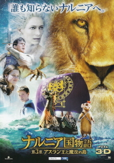 『ナルニア国物語/第3章:アスラン王と魔法の島』_e0033570_22230286.jpg
