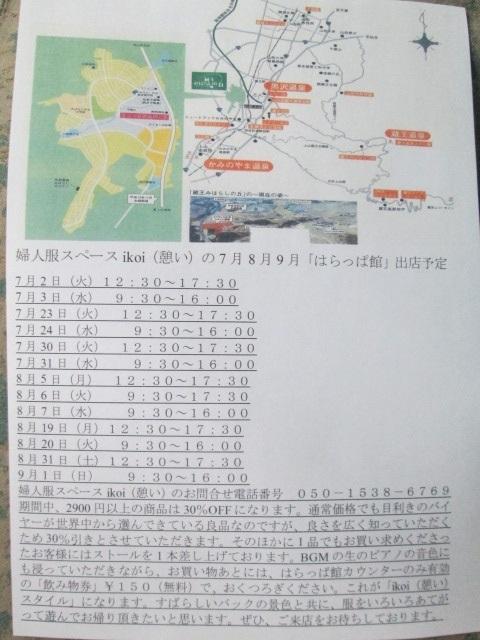 婦人服スペースikoi(憩い)7月、8月、9月1日までの出店予定が決まる_d0159273_19281584.jpg