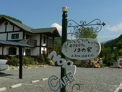 おうちカフェ <ノラの家>のお知らせ_e0365880_08390518.jpg