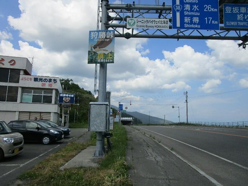 北海道again 7日目【富良野−十勝(屈足湖)】_e0201281_05551964.jpg