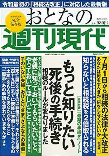おとなの週刊現代に掲載されました。そしてペット_d0054704_14563958.jpg