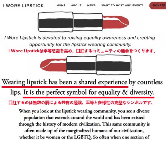 """""""I Wore Lipstick""""(わたし口紅つけました)というNPO団体_b0007805_21422088.jpg"""