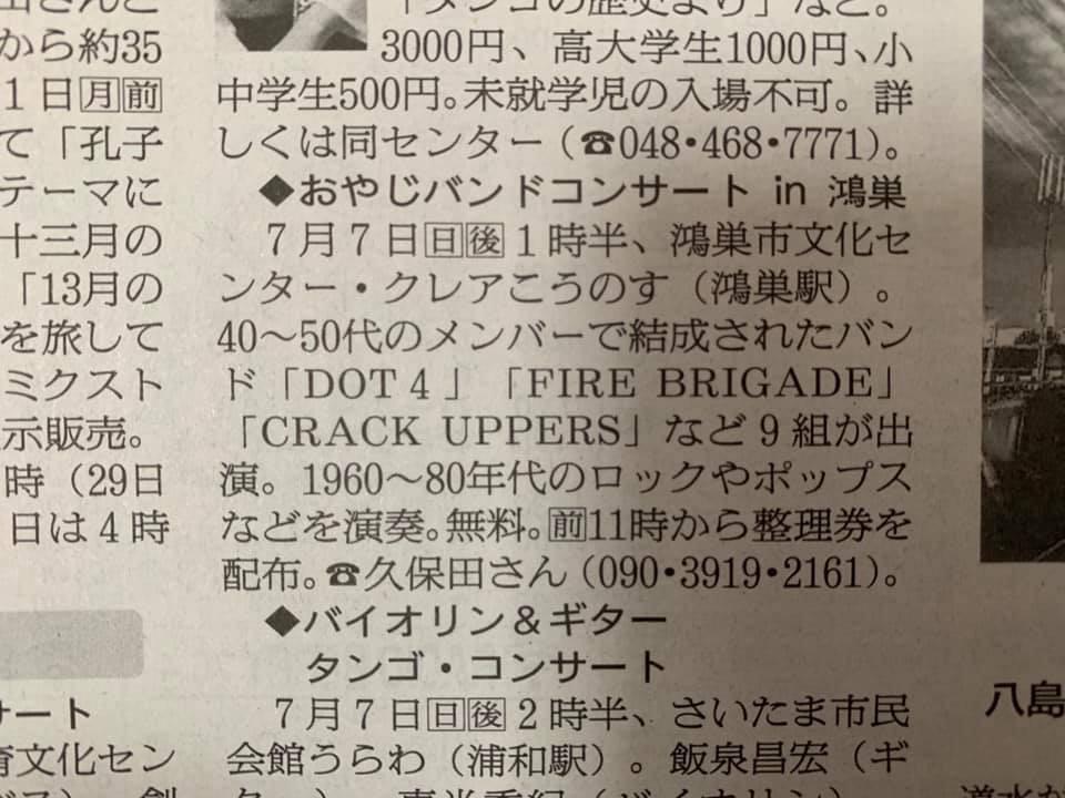 特報!おやじバンドコンサート2019 開催!!_e0001906_19562078.jpg