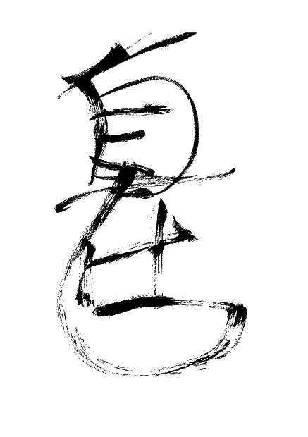 じざい五ひつ_d0102007_13323172.jpg