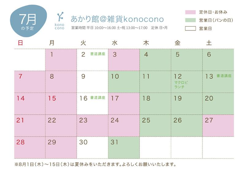 7月の予定♪ と夏の新商品いろいろ_f0321908_11541397.jpg