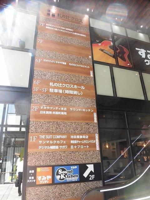 久しぶりに出かけた県庁と呉服町に完成したお洒落な「札ノ辻クロス」_f0141310_07040814.jpg
