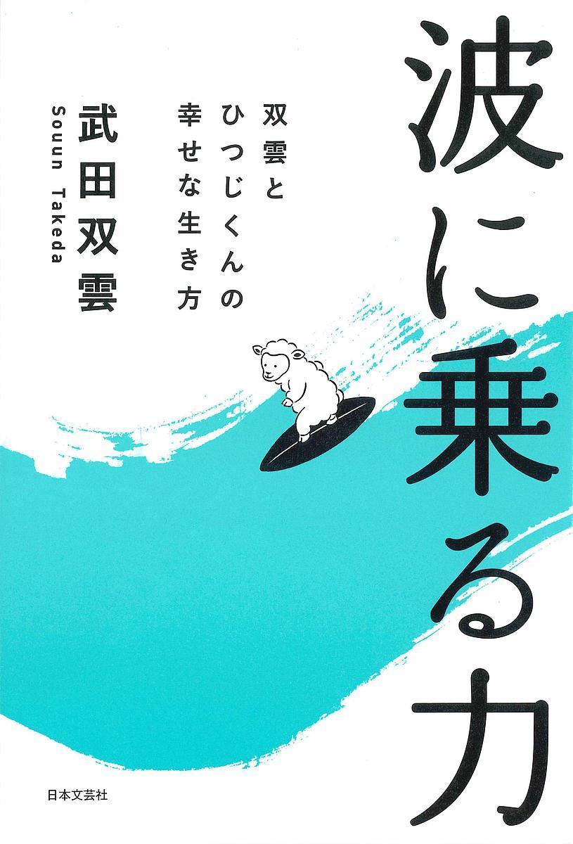 7/28武田双雲さん講演会 販売書籍タイトルのご案内_f0298223_22345916.jpg