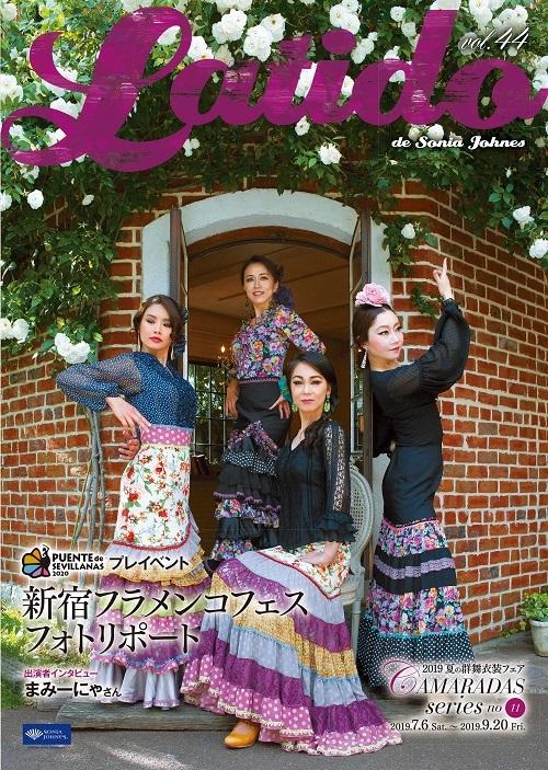 ~新刊Latido Vol.44~_b0142724_23405291.jpg