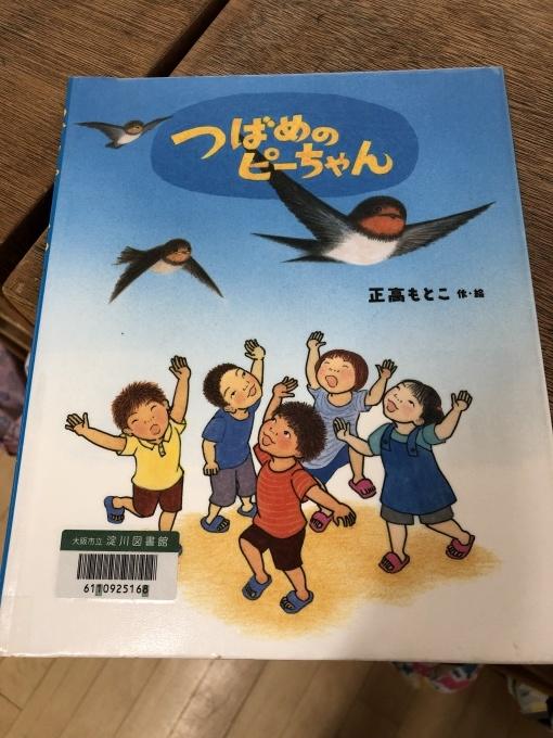 4・5歳児 ツバメとの出会い_b0117125_19080324.jpg