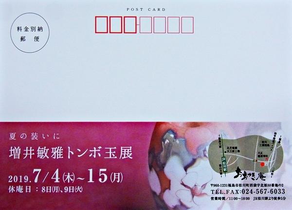 個展のご案内 福島県 「おおつき庵」_d0095928_16040258.jpg