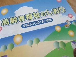 ケアマネさんと面談_b0320131_10555438.jpg