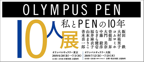 【写真展・OLYMPUS PEN 10人展 「私とPENの10年」】_b0127032_20254945.jpg