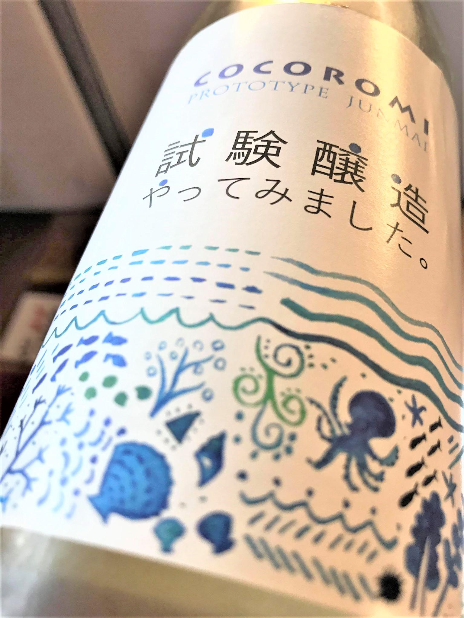 【日本酒】福司 番外編 COCOROMI㊙ココロミ プロトタイプ純米酒 きたしずく仕込み 限定 30BY🆕_e0173738_11275954.jpg
