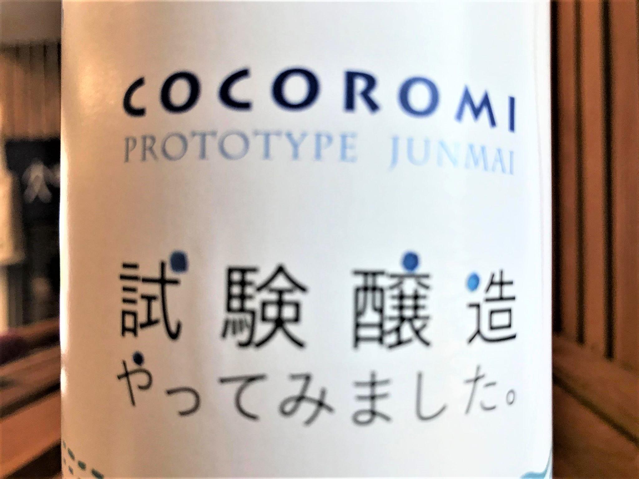 【日本酒】福司 番外編 COCOROMI㊙ココロミ プロトタイプ純米酒 きたしずく仕込み 限定 30BY🆕_e0173738_11283540.jpg