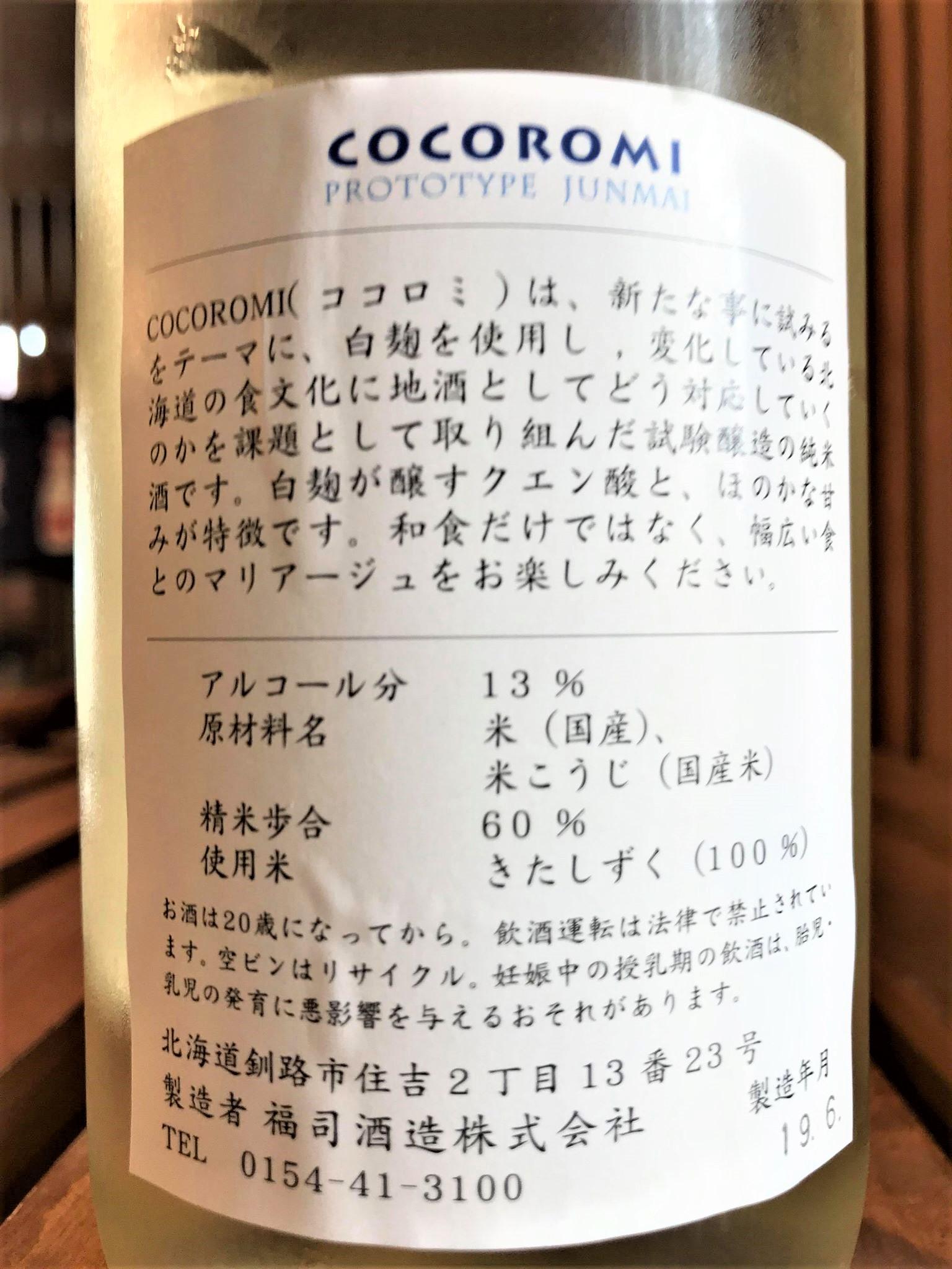 【日本酒】福司 番外編 COCOROMI㊙ココロミ プロトタイプ純米酒 きたしずく仕込み 限定 30BY🆕_e0173738_11285162.jpg