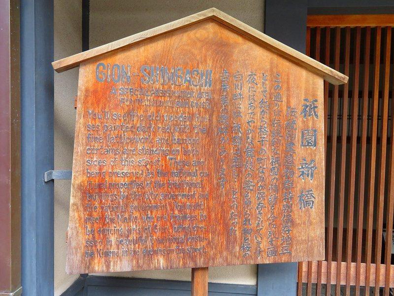 京都「祇園新橋」界隈20190624_e0237645_17133623.jpg