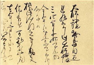 Letter to Lord Ota Kingo. 金吾殿御返事(大師講御書)_f0301354_21195920.jpg