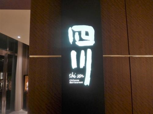 白金台「中華料理 四川」へ行く。_f0232060_2393330.jpg