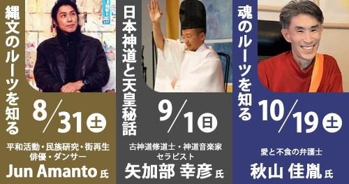 やすとみ歩(安冨歩)さんの「政治の原則」がシンプルで的確で感動!@日本のルーツ基本の「き」_d0169072_16512310.jpg