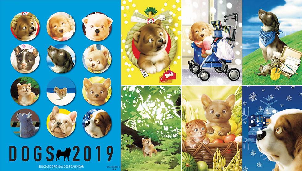 村松 誠 7月の犬さん・猫さん カレンダー_c0328479_09352525.jpg