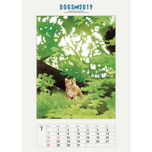 村松 誠 7月の犬さん・猫さん カレンダー_c0328479_09353804.jpg