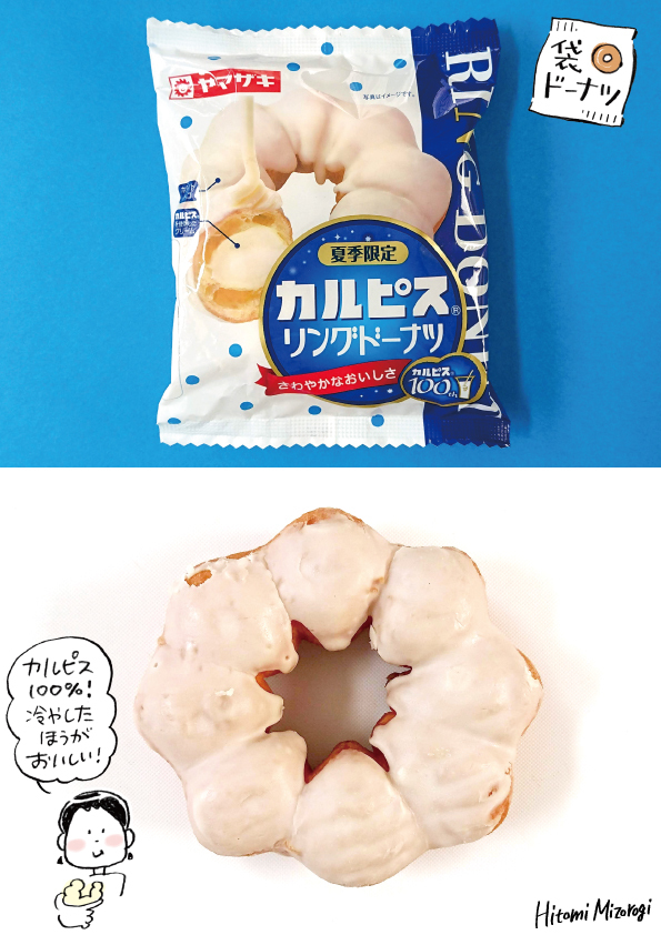 【袋ドーナツ】山崎製パン「カルピスリングドーナツ」【冷やして食べるべし】_d0272182_11142418.jpg
