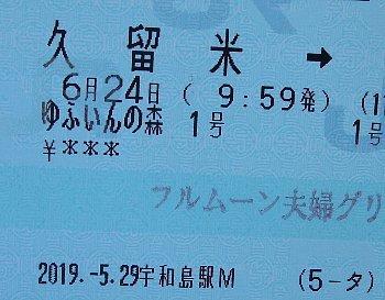 6月24日「第4回フルムーン夫婦グリーンパスの旅 かかし」_f0003283_17341063.jpg